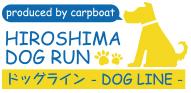 ドッグライン 広島ドッグラン.com